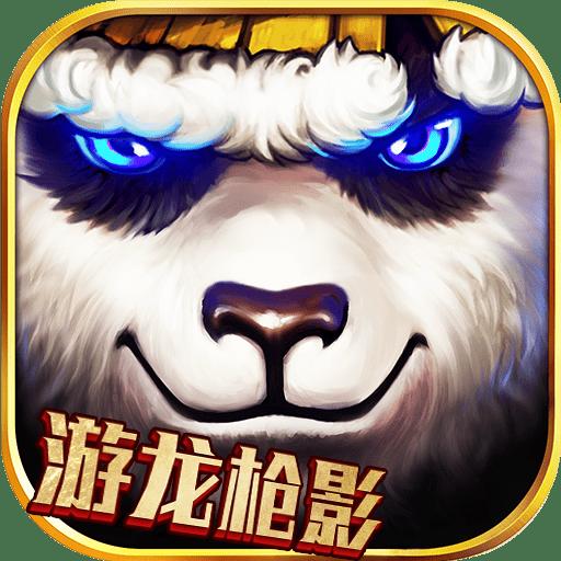 太极熊猫-新春贺岁