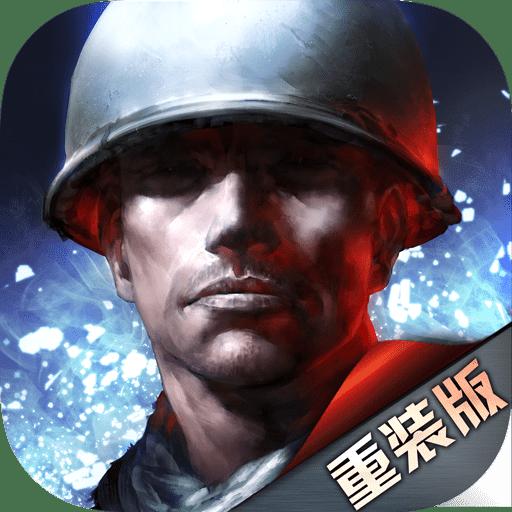 二战风云-策略战