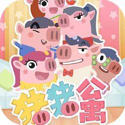 猪猪公寓(Unity版)