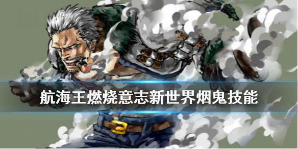 航海王燃烧意志新世界烟鬼怎么获得?新世界烟鬼技能介绍