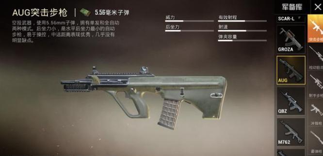 和平精英哪把步枪最厉害?谈谈吃鸡最强步枪!