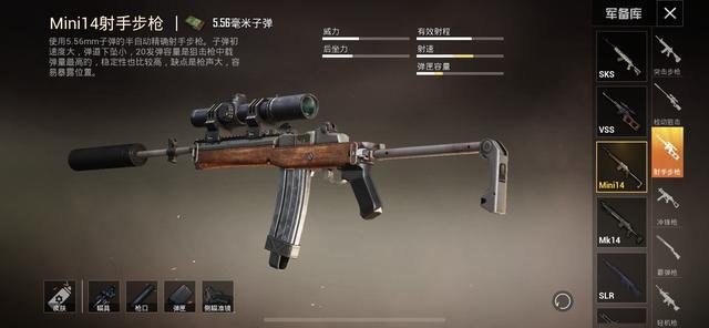 和平精英中哪把狙击枪最好用?盘点好用狙击枪