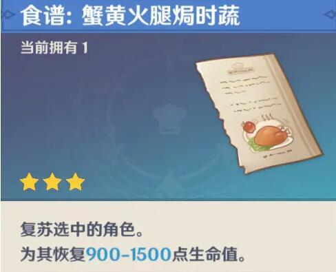 原神蟹黄火腿焗时蔬食谱获取 详细获取途径介绍