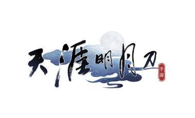 天刀手游和一梦江湖哪个好玩?对比哪个更香?