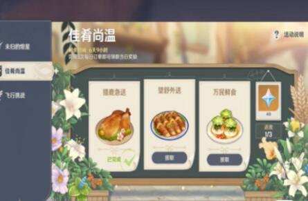 原神1.1外卖活动任务 佳肴尚温活动奖励介绍