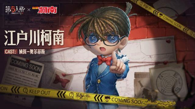 第五人格侦探金皮江户川柯南多少钱?值得入手吗?