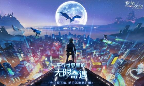 龙族幻想凌晨四点的东京机器人位置坐标一览