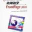 Microsoft Frontpage 2003sp3 中文精减版