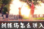 龙族幻想手游训练场位置介绍