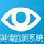 谷尼微博舆情监控系统 4.4.8
