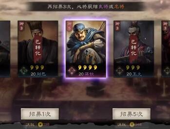 三国志战略版.jpg