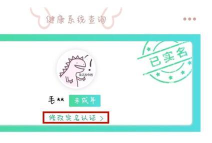 王者荣耀实名认证二次修改.jpg
