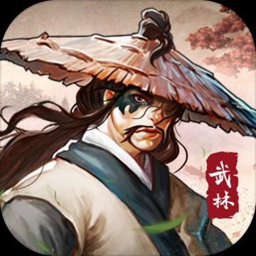 武林传说2:江湖侠客
